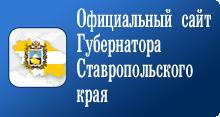 Официальный сайт Губернатора Ставропольского края